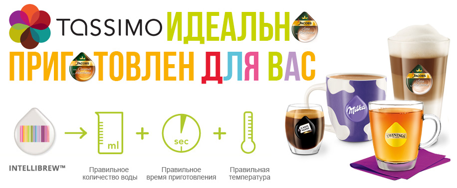perfect-tassimo